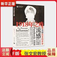 【新�A自�I】1918年之疫 被流感改�的世界,上海教育出版社,(英)�P瑟琳・阿�Z德(Catharine Arnold)