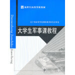 大学生军事课教程/2008.8月(蓝皮)