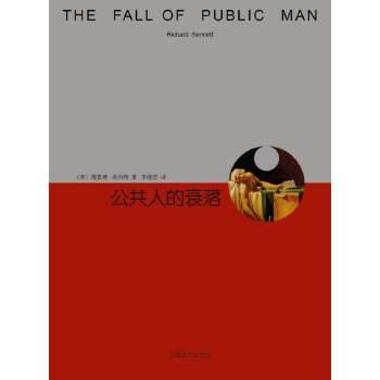 公共人的衰落