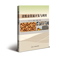 黄粉虫资源开发与利用