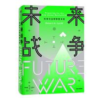 新思文库・未来战争:科技与全球新型冲突