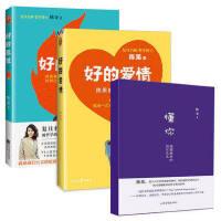 复旦陈果的书籍全三册 人生果然不同 好的孤独+好的爱情+懂你 用哲学的方式告诉你 陈果的爱情哲学课 正版书