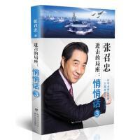 进击的局座:悄悄话3 《走向深蓝》《百年航母》作者张召忠2018年新书 军事理论书籍