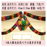 婚庆用品婚房装饰 活动布置 结婚新房拉花吊篮套装 大圆龙系列