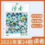 【12本打包】读者杂志2020年1-6月下(1-12期)