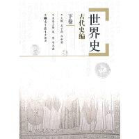 【二手书8成新】世界史 古代史编 下卷 吴于廑 齐世荣 9787040315486