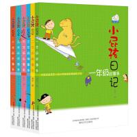 小屁孩日记全套6册一二年级课外书必读屁事多趣事多彩图注音版儿童三四五六年级成长励志故事书3-6-12周岁校园幽默笑话书