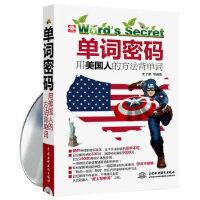 单词密码:用美国人的方法背单词 (赠MP3光盘)(录音制品MP3) 朱子熹 水利水电出版社 9787508489254
