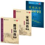 书写天下 唐诗 宋词 常用汉字 钢笔楷书字帖套装(共3册)