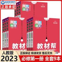 教材帮高中语文/数学/英语/物理/化学/生物/政治/历史/地理必修1一 全套9本 人教版 2020新版 高一上册教材帮