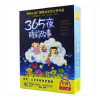 原装正版儿童故事cd光盘 双语幼儿园 365夜睡前故事 启蒙早教4CD碟片