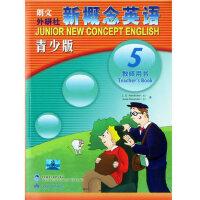 外研社新概念英语青少版5教师用书5剑桥少儿英语考试幼儿英语自学教材第五册教师用书