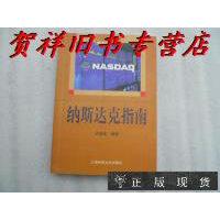 【二手正版9成新现货】纳斯达克指南 /卢圣宏 编著 上海财经大学