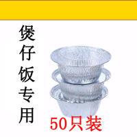 煲仔饭铝箔碗 一次性餐盒圆形烧烤打包盒锡纸盒 1000ml锡纸碗