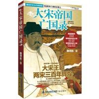 【RT3】大宋帝国亡国录 魏得胜 海峡书局 9787806918814