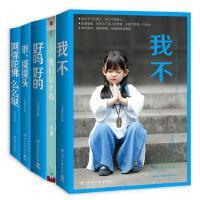大冰系列套装5册 我不+他们最幸福+好吗好的+乖摸摸头+阿弥陀佛么么哒 青春励志文学小说