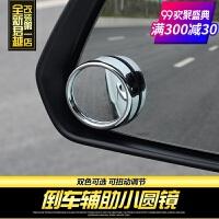 汽车用品 小圆镜广角镜大视野汽车后视镜无死角倒车镜广角盲点镜 汽车用品