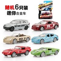 儿童玩具小汽车模型合金仿真1:64小车套装6只装迷你轿车合金汽车 合金迷你车(6只装) 随机发6只