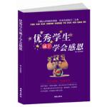 【新书店正版】学生诚于学会感恩 魏雯著 西苑出版社 9787515100203