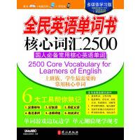 全民英语单词书 核心词汇2500(含电脑互动光盘+ MP3)