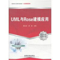(教材)UML与Rose建模应用