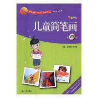 儿童简笔画(第四版)