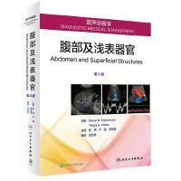 超声诊断学 腹部及浅表器官 第4版第四版 罗燕 卢强 李明星主译 2018年8月出版 版次1 平装 978711727