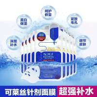 可莱丝升级版3倍补水N.M.F针剂水库面膜10片C版保湿补水