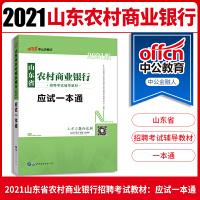 中公教育2021山东省农村商业银行招聘考试教材:应试一本通