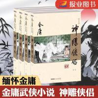 正版神雕侠侣(新修版)(套装共4册)金庸作品集金庸新定本精