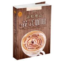 浓情蜜意花式咖啡 都基成作 中国华侨出版社 9787511341051