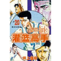 灌篮高手(20) (日)井上雄彦,邹宁 长春出版社 9787806648605