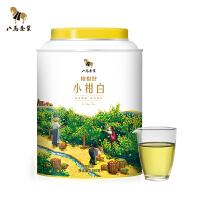八马茶叶 新会柑皮白茶福鼎白茶小青柑新柑柑白茶罐装250g