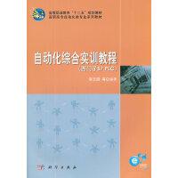 自动化综合实训教程(西门子S7_PLC)