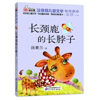 长颈鹿的长脖子  读书熊系列―注音版儿童文学名家名作