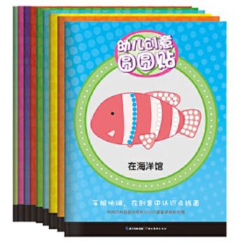幼儿创意圆圆贴(全9册)