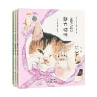 魅力猫咪、猫国宝贝、乐活猫城:猫国物语系列袖(珍典藏精装版)