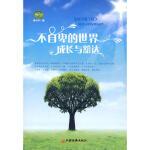 不自卑的世界 高兴宇 中国经济出版社