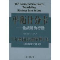 【二手旧书9成新】 平衡计分卡:化战略为行动[美]卡普兰,[美]诺顿,刘俊勇 校广东经济出版社