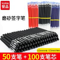 誉品中性笔批发0.5MM水笔黑色碳素笔芯0替芯学生用办公文具考试签字笔