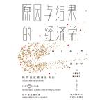原因与结果的经济学(日本《周刊钻石》杂志2017年最佳经济类图书,教你大数据时代洞悉因果的关键技能,不再人云亦云,拒交朋友圈智商税。)
