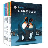 """""""大白鲸计划""""保冬妮绘本海洋馆・第一季 王企鹅的幸运星(精装)"""