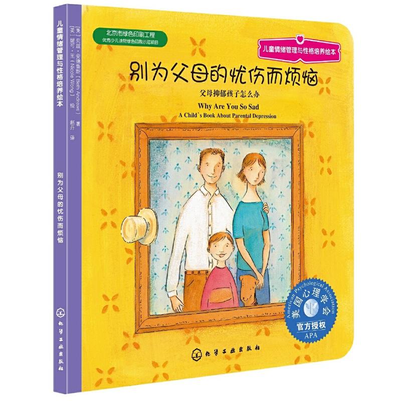"""儿童情绪管理与性格培养绘本 美国心理学会为3-6岁儿童量身打造,帮助孩子处理自己的情绪,正确面对父母的抑郁;记住""""爸爸妈妈仍然爱你,你也仍然爱他们"""""""