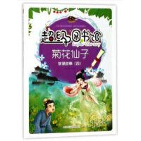 超级图书馆―菊花仙子・智慧故事(四)