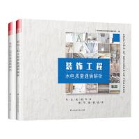 装饰工程通病解析套装:质量通病解析+水电质量通病解析(套装共2册)