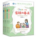 """童喜喜著:新孩子一年级 """"教师喜爱的100本书""""之十佳童书(套装4册)"""