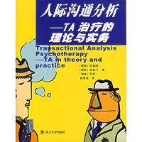 人际沟通分析――TA治疗的理论与实务