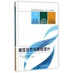 液压元件与系统设计(高等学校应用型本科十三五规划教材)