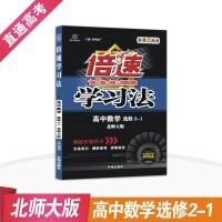 倍速学习法 高中数学 选修2-1 北师大版