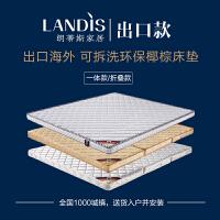 棕榈折叠椰棕床垫1.8m1.5米软硬棕垫床垫学生定做乳胶床垫 1